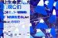 太陽の家藤の実学園より「中国絵画展のポスターに選出されました!」の報告です!