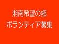 湘南希望の郷より「ふくし村まつりボランティア募集」のお知らせです!