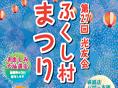 第27回ふくし村まつりを開催します!