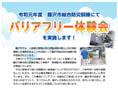 藤沢障がい者生活支援センターから「藤沢市 心のバリアフリー体験会」を開催いたします!
