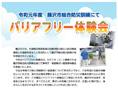藤沢障がい者生活支援センターより「バリアフリー体験会を開催しました」の報告です!