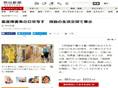 光友会文化祭のイベントが新聞で紹介されました!
