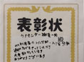 湘南希望の郷ケアセンター「表彰状をいただきました!」
