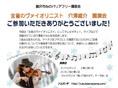 総合相談支援センターより藤沢市心のバリアフリー講習会を開催しました!