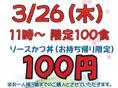 寒川事業所から「お子様の食事準備支援 ソースかつ丼100円!」