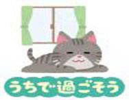 チャレンジⅡより「自宅でリハビリテーション」!