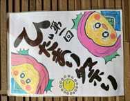 湘南あっとほーむ・ひだまり通信「ひだまり祭りを開催しました!!」の報告です!