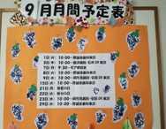 湘南希望の郷より 「月間予定表(9月)」についての報告です!