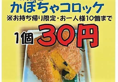 寒川事業所から<コロナに負けるな> かぼちゃコロッケ30円!