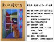 太陽の家藤の実学園より「第16回明大チャリティーアート出展」のお知らせです!