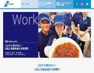 寒川事業所から「神奈川県のホームページに掲載されました!」