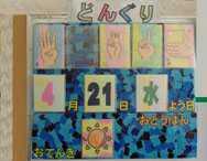 放課後等デイサービス太陽の家「どんぐり」より「新年度」の報告です!