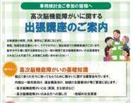 チャレンジⅡ 出張講座 in 「オンステージ藤沢」