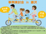 藤沢市高次脳機能障がい者相談事業所 チャレンジⅡより「高次脳機能障がい事例検討会」の報告です!