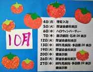 湘南希望の郷より「月間予定表を作りました」その2