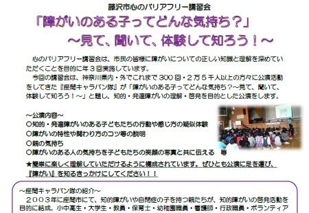 藤沢障がい者生活支援センターから「藤沢市 心のバリアフリー講習会」を開催いたします!