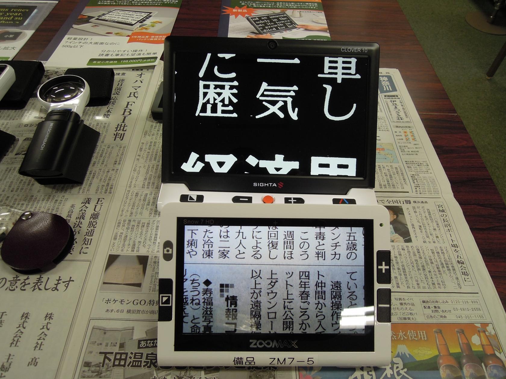 藤沢障がい者生活支援センターから「視覚障がい者リハビリテーション体験会」を開催しました。