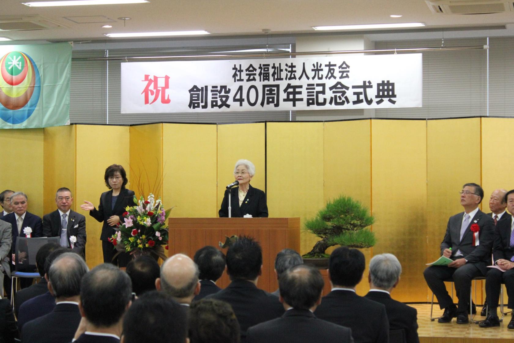 光友会創設40周年記念式典を開催しました。