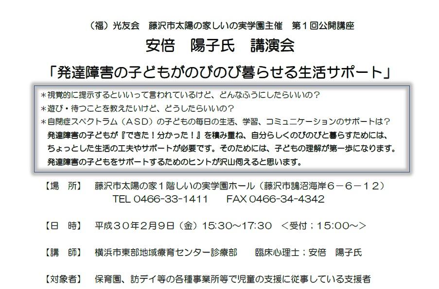 しいの実学園から「安倍陽子氏 講演会 ~発達障害の子どもがのびのび暮らせる生活サポート~」を開催いたします!