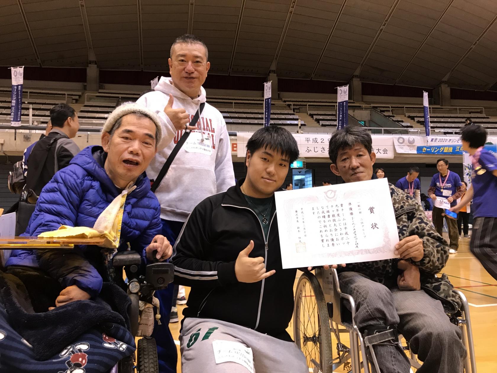 湘南希望の郷から「ふじさわボッチャ競技大会参加!!」の報告です。