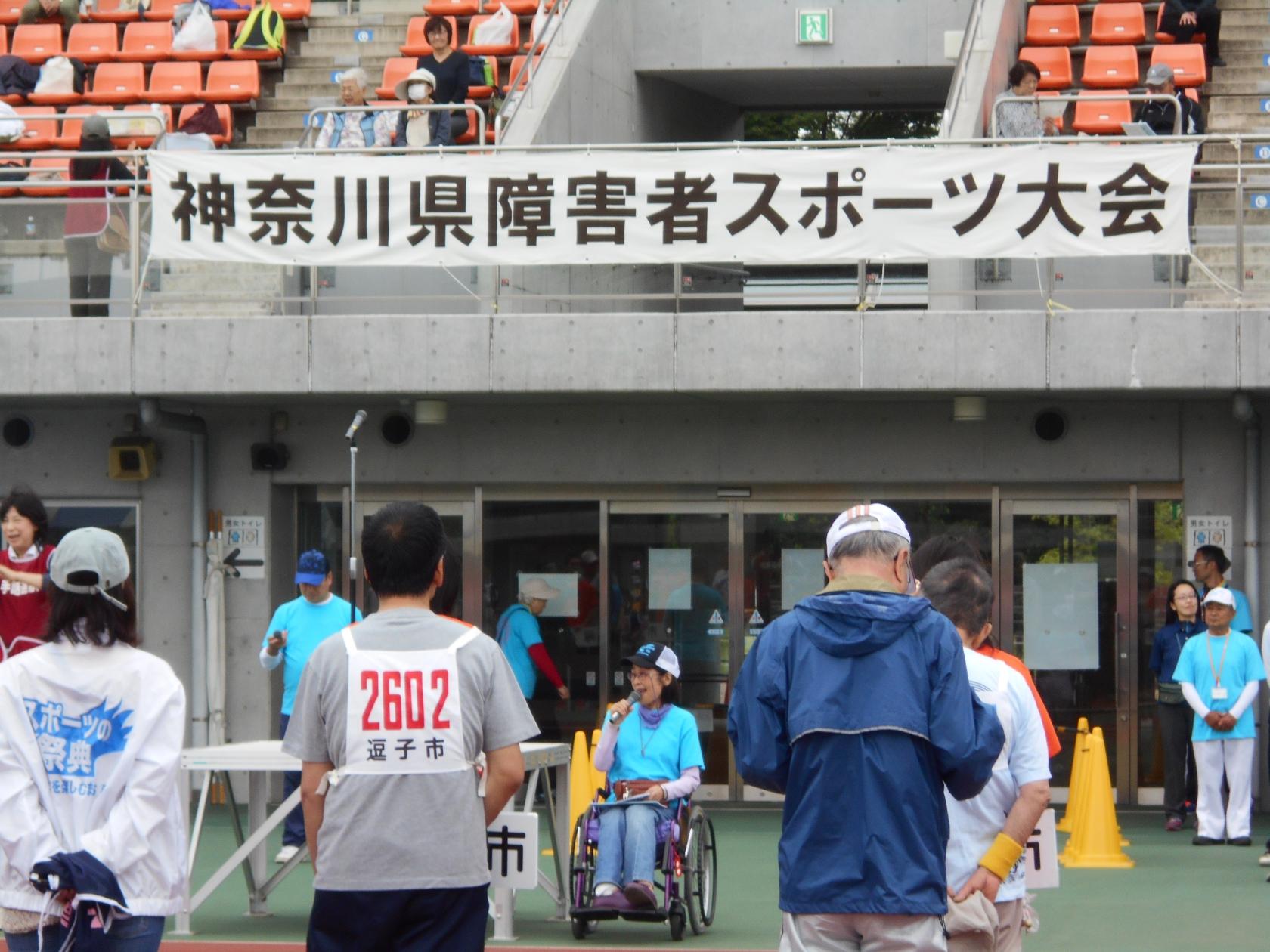 湘南希望の郷から「第12回神奈川県障害者スポーツ大会」の報告です!