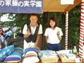 太陽の家藤の実学園より「ふくし村まつりバザー販売の報告です!」