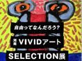 「湘南VIVIDアートSELECTION展」の開催案内です!