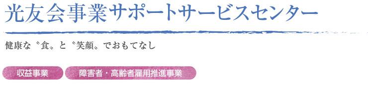 光友会事業サポートサービスセンター