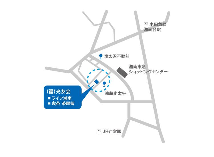 ライフ湘南への行き方地図