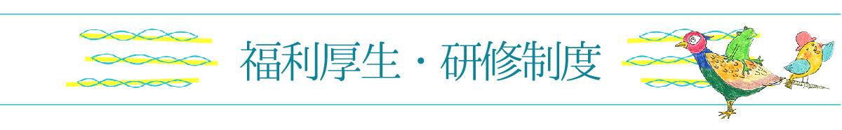 福利厚生・研修制度