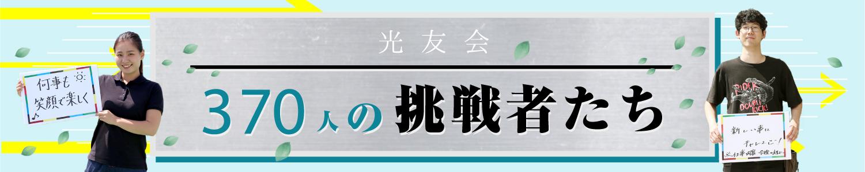 光友会 370人の挑戦者たち