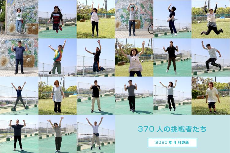 370人の挑戦者たち 2020年4月更新