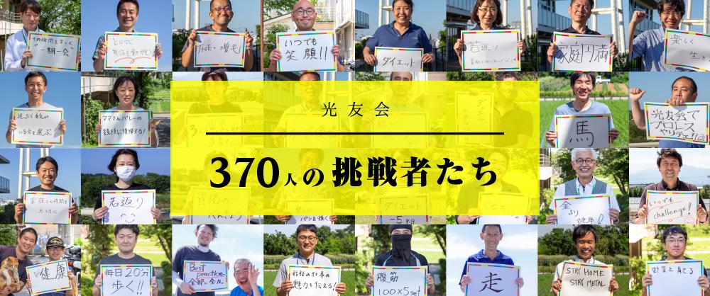 370人の挑戦者たち 2020年8月更新