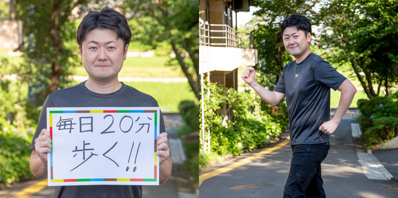チャレンジャー053「毎日20分歩く!!」