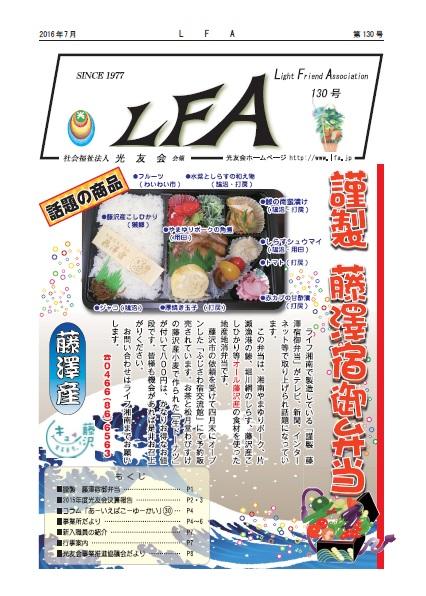 広報誌「LFA」表紙画像