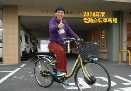 寄贈の自転車