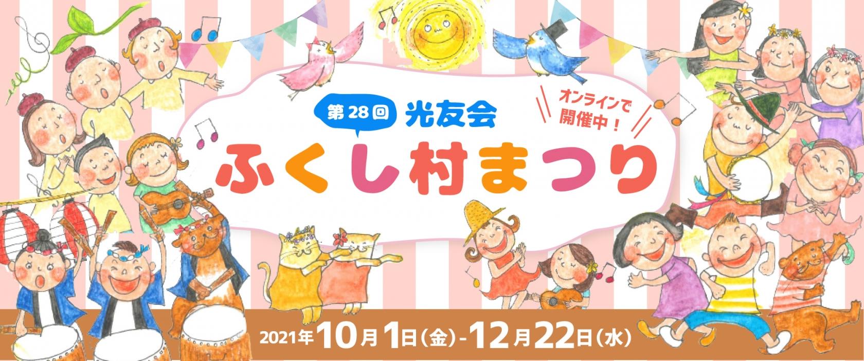 光友会 ふくし村まつり 2021年10月1日(金)から12月22日(水)まで【オンラインで開催!】