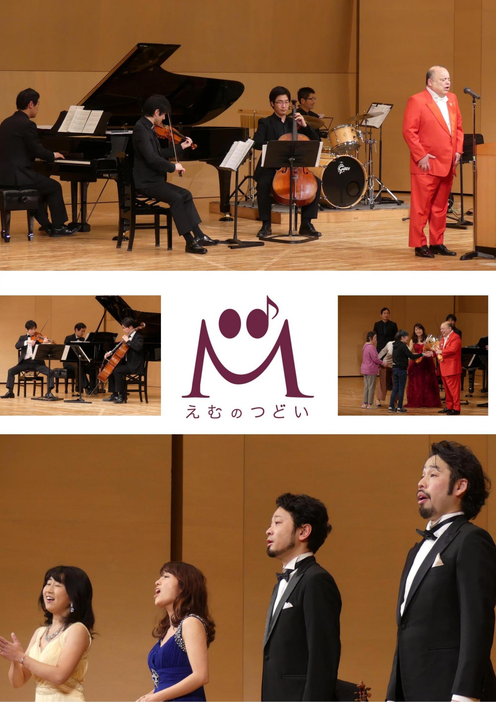 えむの集い2017コンサート