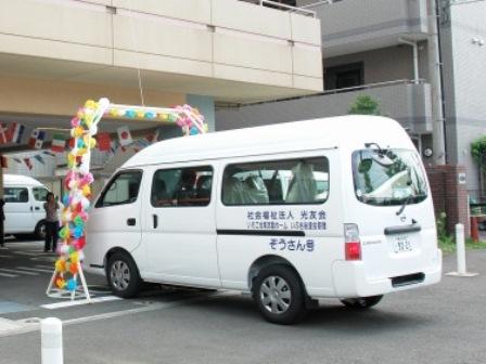 2009寄贈の送迎車