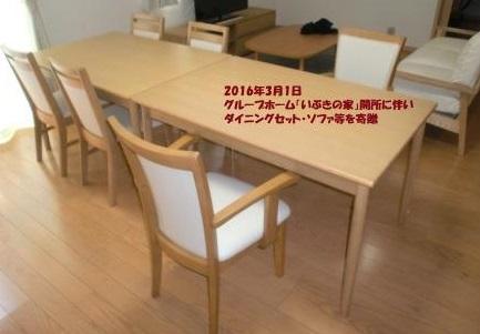 2015グループホーム家具の寄贈